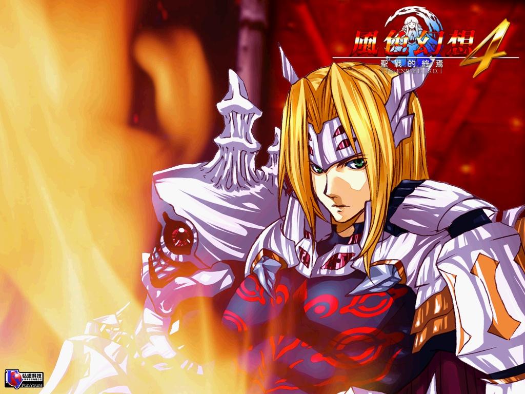 《风色幻想4》游戏壁纸2