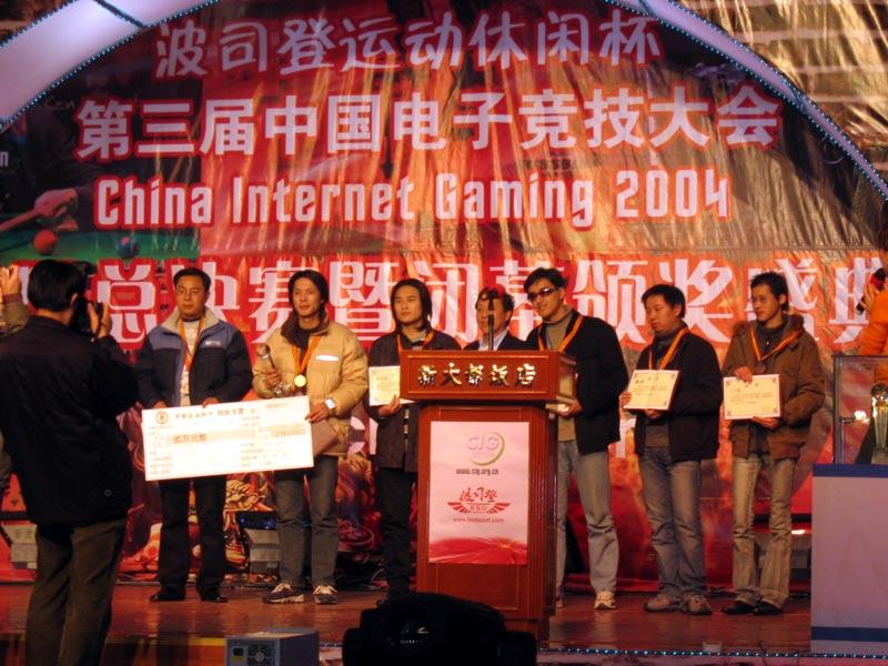 CIG2004全国总决赛及闭幕颁奖仪式
