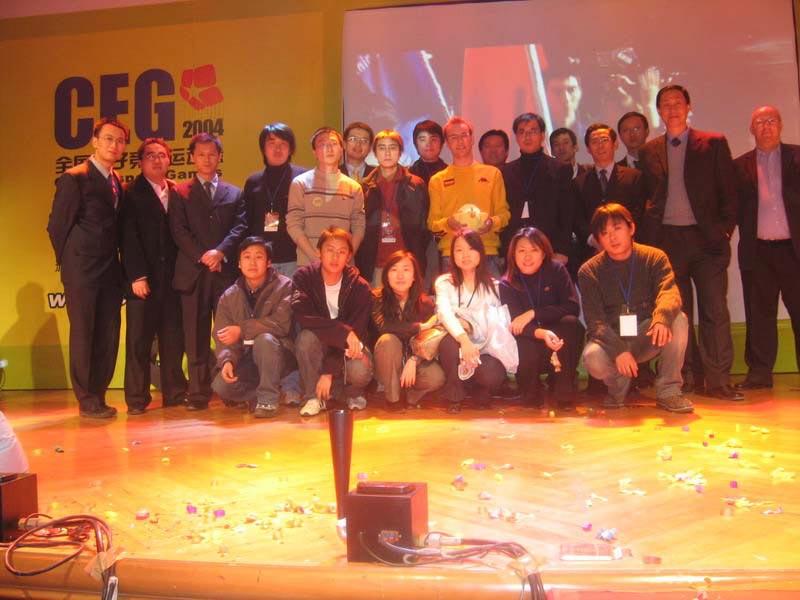 CEG2004闭幕庆典暨电竞发展中心成立