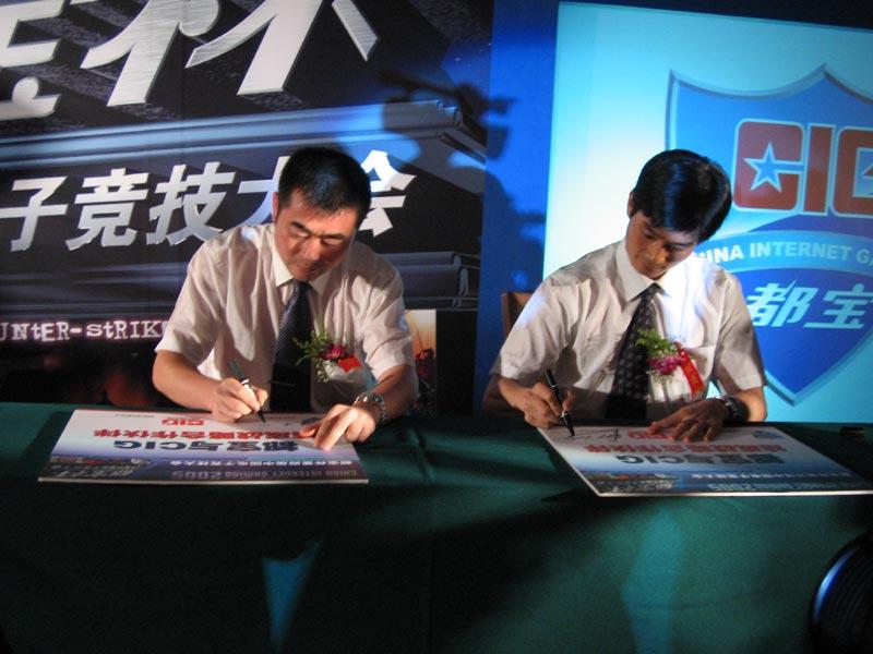 CIG2005开幕式现场图片欣赏