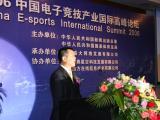 新浪游戏_组图:2006中国电竞产业高峰论坛报道