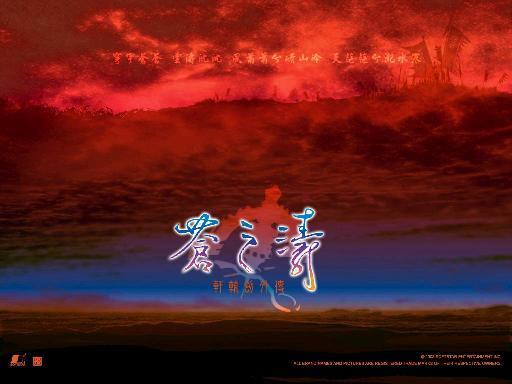 《轩辕剑4苍之涛》部分支线攻略