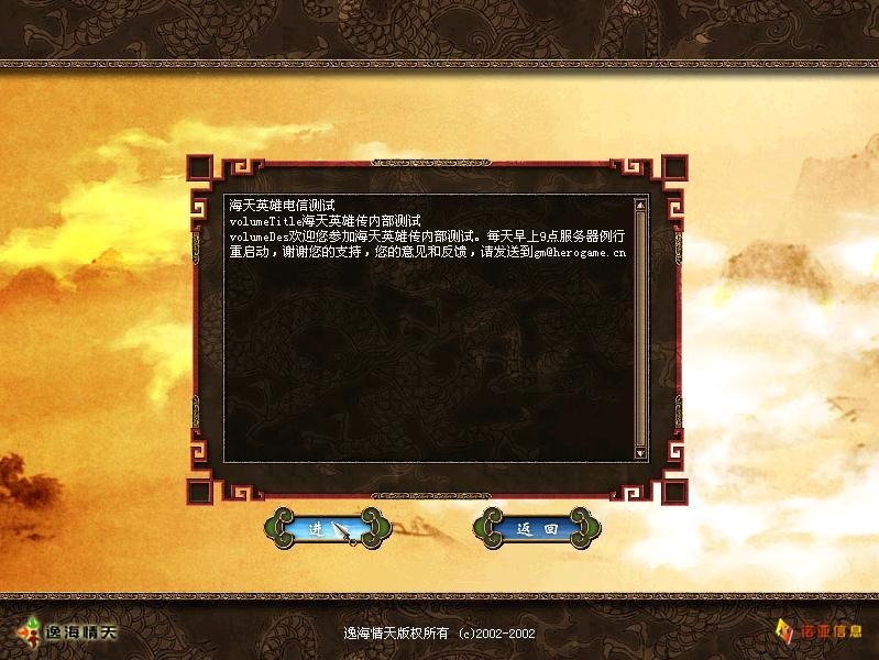 海天英雄传游戏界面 3