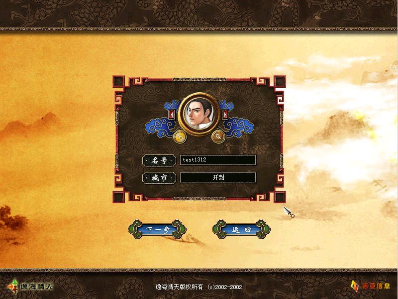 海天英雄传游戏界面 5
