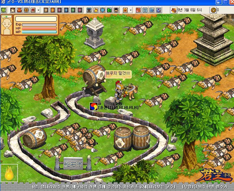 《欢乐君主online》游戏截图(4)