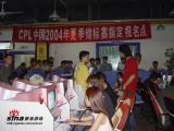 新浪游戏_CPL2004夏季锦标赛重庆赛区落幕