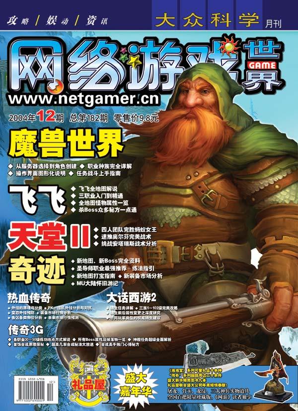 网络游戏世界杂志12月刊封面