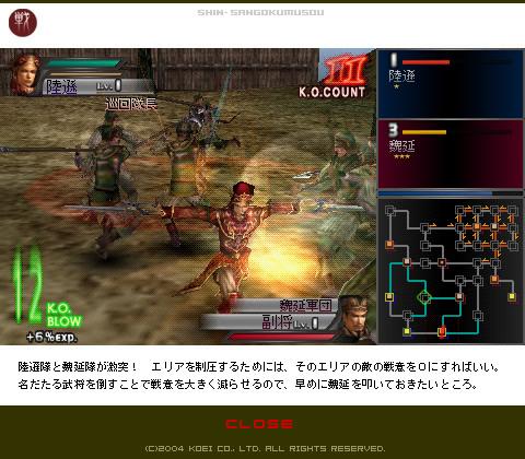 psp版《真三国无双》游戏画面(7)