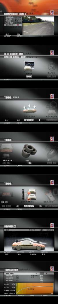 新浪游戏_《超级房车赛3》设置中英文对照表