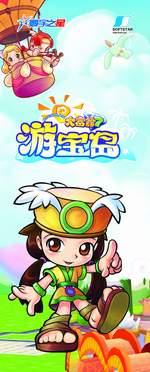 新浪游戏_《大富翁7游宝岛》第二版崭新登场