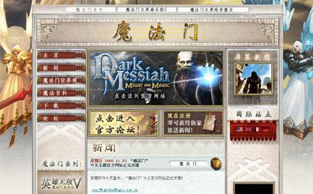 新浪游戏_《魔法门》中文主题官方网站正式开通