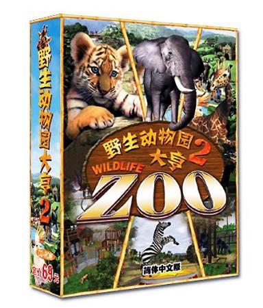 《野生动物园大亨2》简体中文版即将上市