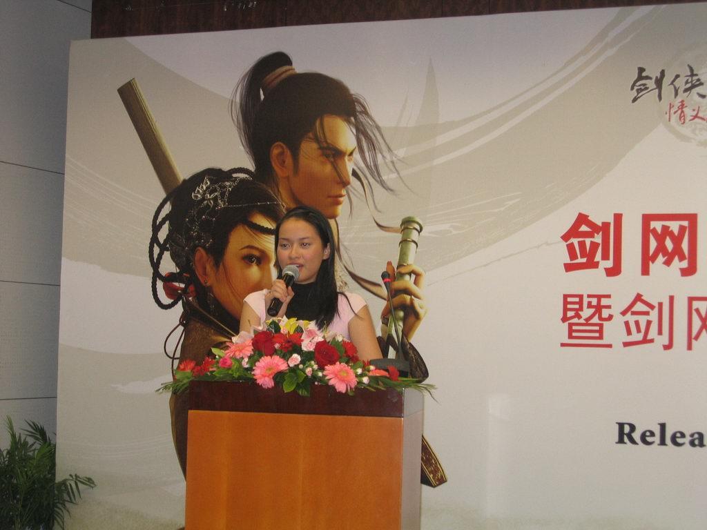 剑网中越友谊赛暨第三资料片情义江湖发布仪式现场图片