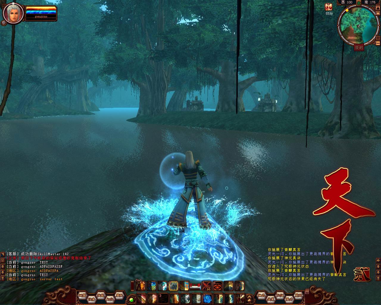 《天下贰》游戏画面