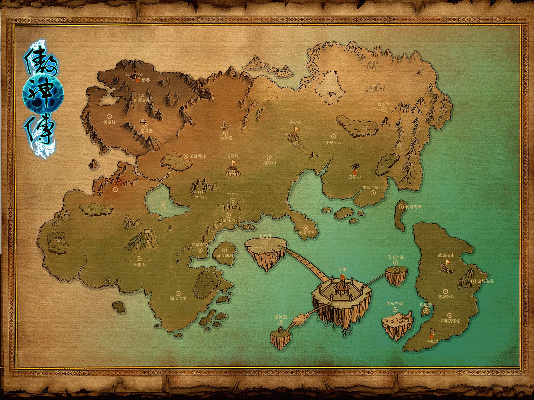《傲神传》世界地图