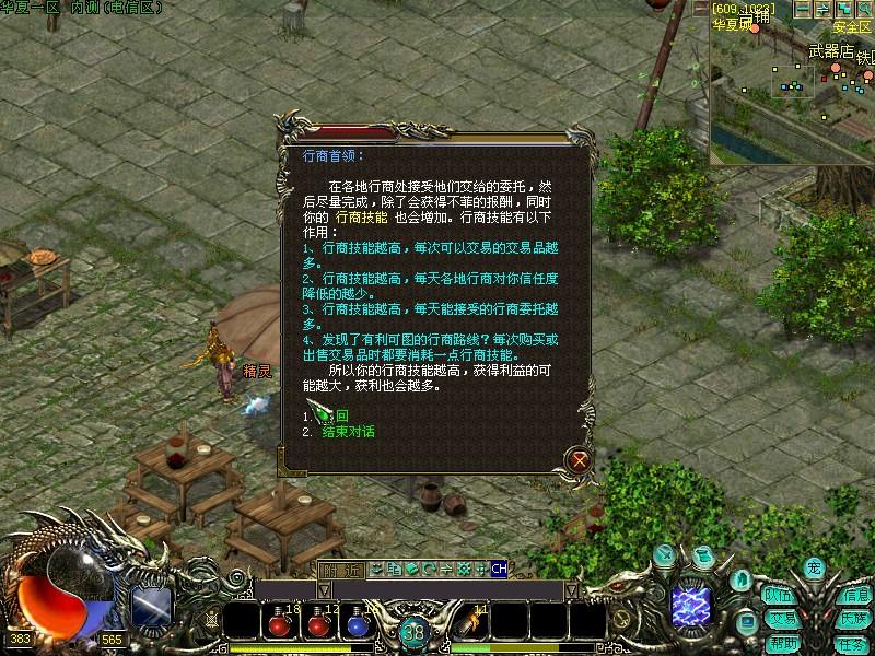 华夏免费版游戏截图(2)