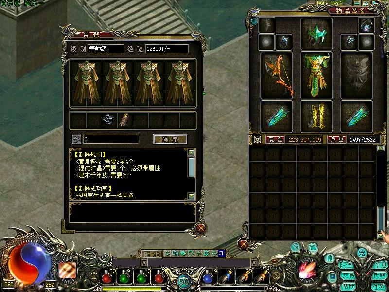 华夏免费版游戏截图