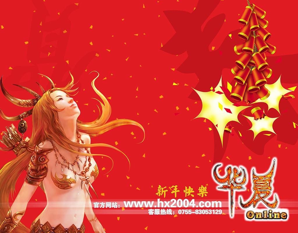 《华夏免费版》2019新春精美壁纸(1024x768)