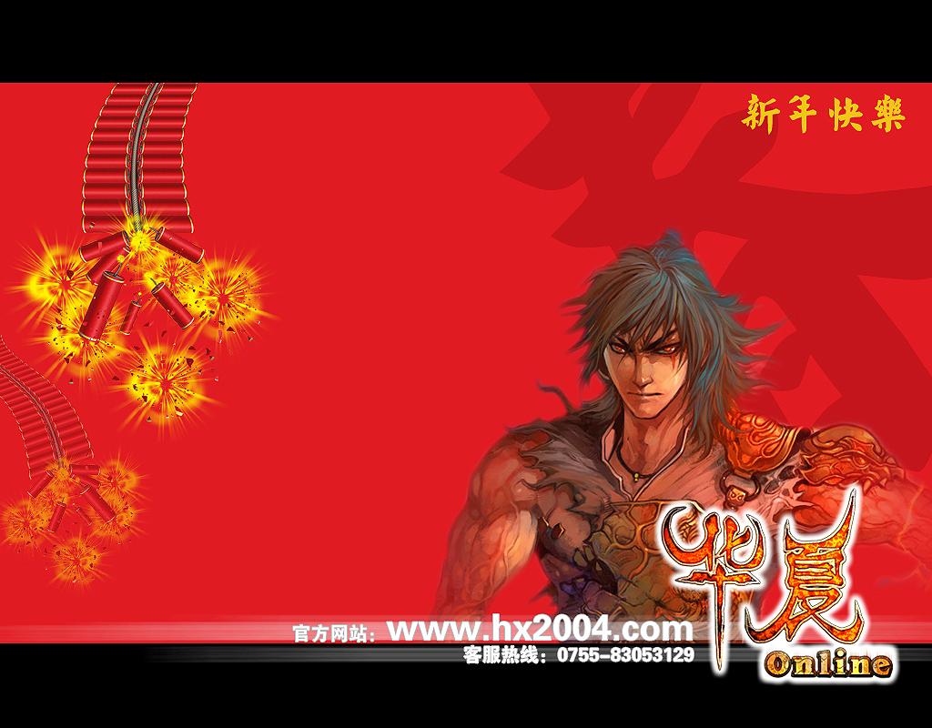 《华夏免费版》精美壁纸(1024x768)