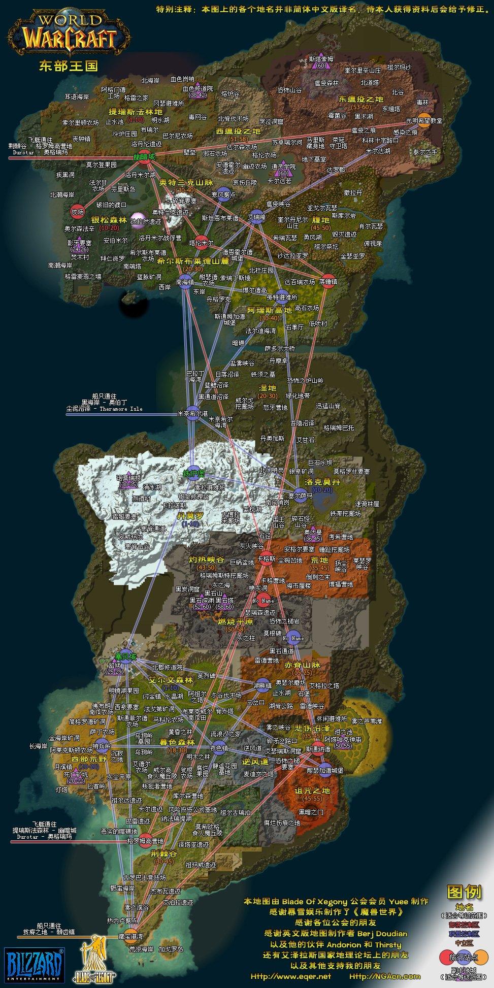 东部王国大陆地图