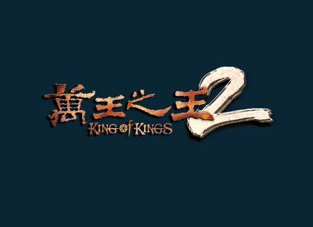 新浪游戏_《万王之王2》开发团队访谈(图)