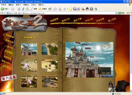 新浪游戏_《万王之王2》官方网站正式开通