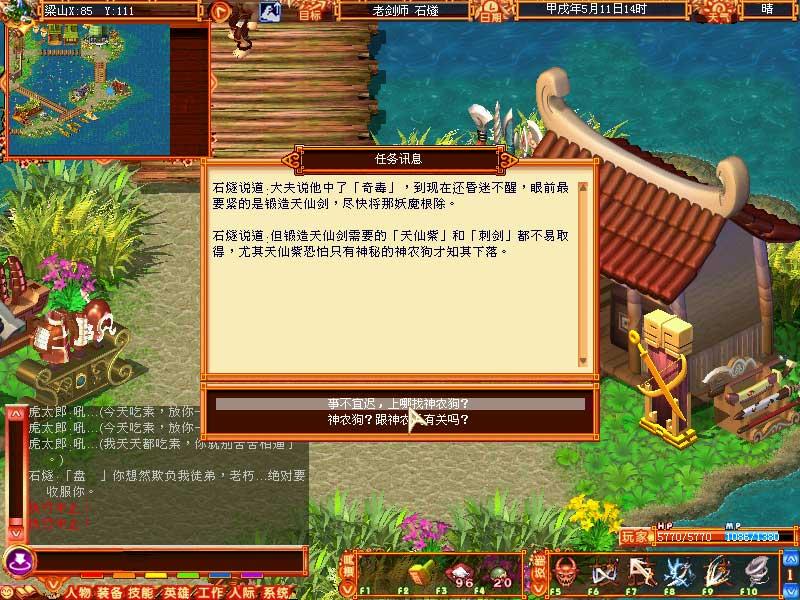Q版网游天外OL新任务天仙剑抢鲜看01