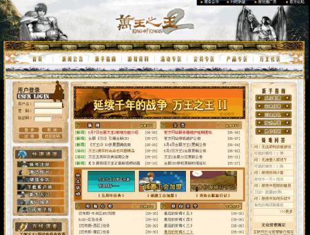 万王之王2新版官网   最新消息,《万王之王II》新版本的官网...
