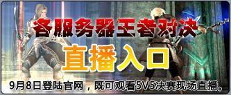 新浪游戏_《天堂II》5V5决战视频直播入口公布