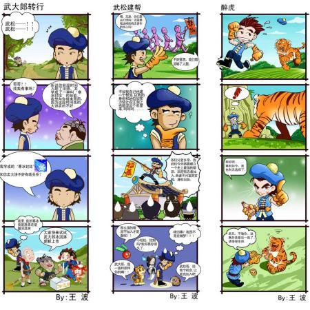 水浒q传 搞笑四格漫画之武松系列