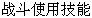 ◆战斗攻击技能  ├连击  ├诸刃  ├反击  ├崩击  ├乱射  ├气功弹  ├乾坤一掷  ├混乱攻击  ├一石二鸟  ├戒骄戒躁  ├迅速果断  ├毒击  ├一击必中  └因果报应  ◆战斗防御技能  ├阳炎  ├护卫  ├圣盾  └攻击魔法防御  ◆其他辅助技能  ├暗杀  ├跳舞  ├偷窃  ├战栗袭心  ├明镜止水  ├中毒抵抗  ├昏睡抵抗  ├石化抵抗  ├酒醉抵抗  ├混乱抵抗  ├遗忘抵抗  ├黏巴达舞  ├捷舞  └啪啦啪啦舞