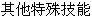 ◆宠物相关技能  ├调教  ├宠物强化  └精灵的盟约  ◆医护技能  ├治疗  └急救  ◆鉴刻技能  ├鉴定  └刻印  ◆修复技能  ├武器修理  └防具修理  ◆伪装技能  ├变身  └变装