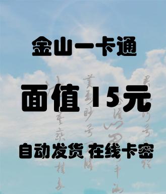 金山一卡通_15元卡(剑网3/剑侠/剑侠2/封神榜/封神榜2/仙侣2/春秋Q传/反恐行动)