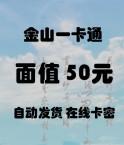 金山一卡通_50元卡(剑网3/剑侠/剑侠2/封神榜/封神榜2/仙侣2/春秋Q传/反恐行动)