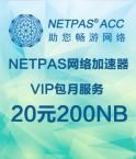 NETPAS网络加速器VIP包月服务20元200NB