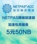 NETPAS网络加速器上网加速包周服务5元50NB
