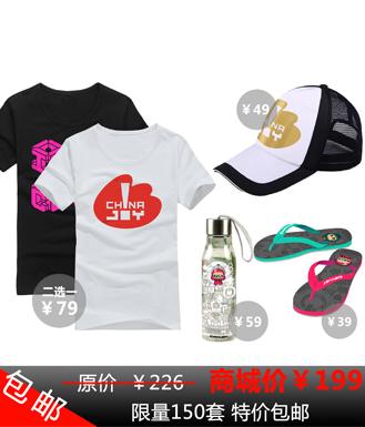 ChinaJoy2014限量版超值礼包4件套