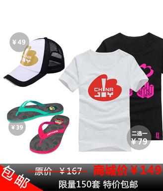 ChinaJoy2014限量版防暑礼包3件套