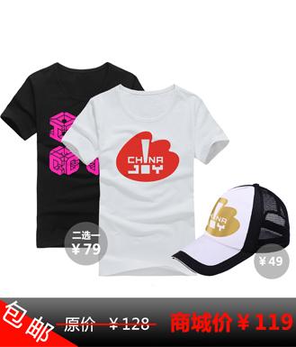 ChinaJoy2014限量版基本款必备礼包2件套