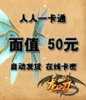 人人一卡通_50元(卡密)