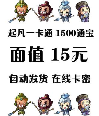 起凡一卡通(三国争霸/群雄逐鹿)_1500通宝_15元卡密