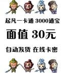 起凡一卡通(三国争霸/群雄逐鹿)_3000通宝_30元卡密