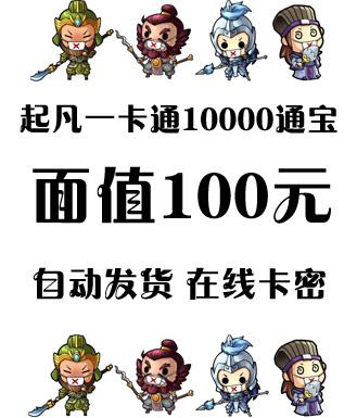 起凡一卡通(三国争霸/群雄逐鹿)_10000通宝_100元卡密