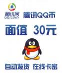 腾讯QQ币_30元卡密