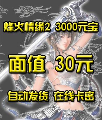 烽火情缘2_3000元宝-30元(卡密)