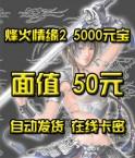 烽火情缘2_5000元宝-50元(卡密)