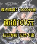 烽火情缘2_10000元宝-100元(卡密)