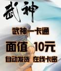 武神一卡通(水浒无双/神话2/武神/最游记)10元卡密