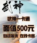 武神一卡通(水浒无双/神话2/武神/最游记)_500元卡密