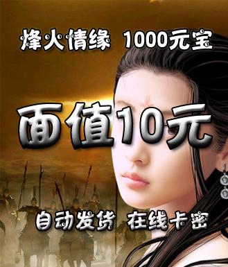 烽火情缘_1000元宝-10元(卡密)(请注意此卡不能充烽火情缘2)